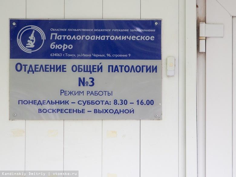 Облздрав сообщил о проверке в томском морге после скандала с телами в мешках