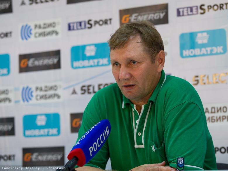 «Томь» возглавил новый тренер Василий Баскаков