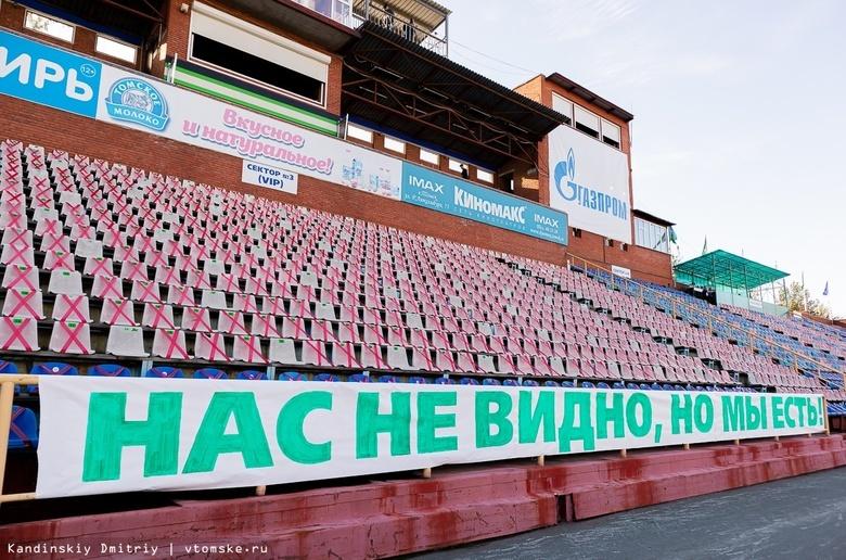 «Томь» проведет третий домашний матч без зрителей