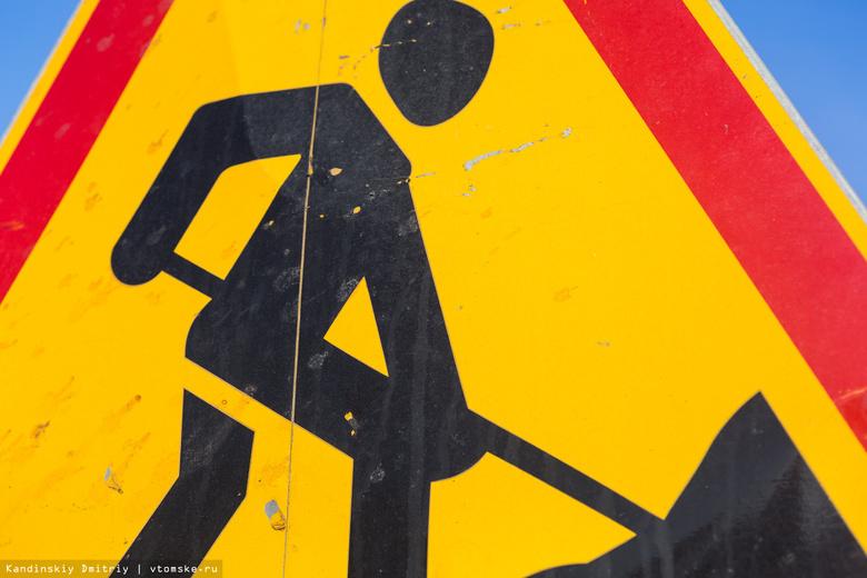 Дорожный ремонт на Учебной в Томске планируют начать в мае
