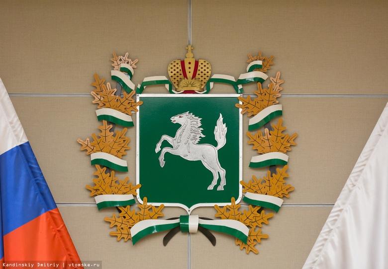 Томская область в 2019г получит почти 5 млрд на выравнивание бюджетной обеспеченности