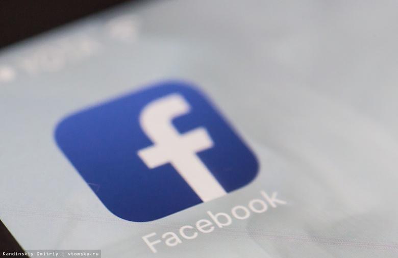Данные 267 млн пользователей Facebook оказались в открытом доступе