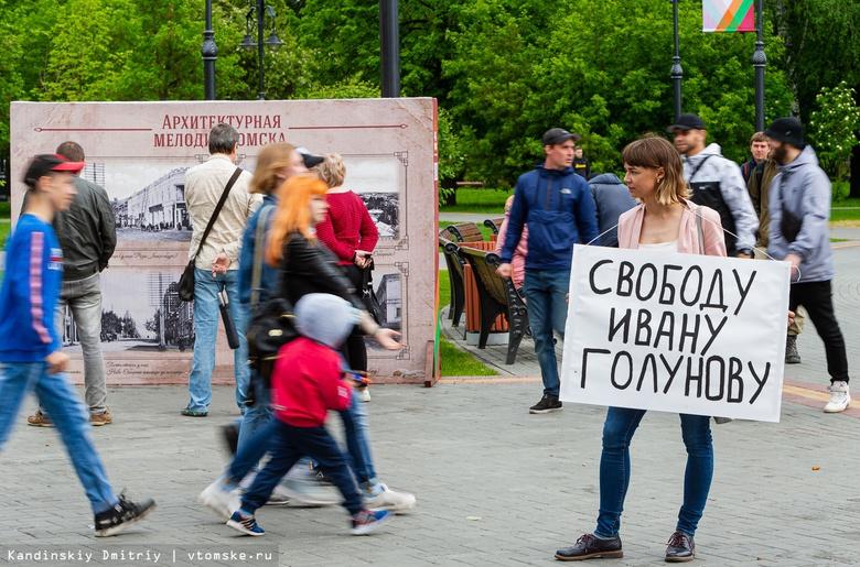 Свободу Голунову: томичи вышли на пикеты в защиту московского журналиста