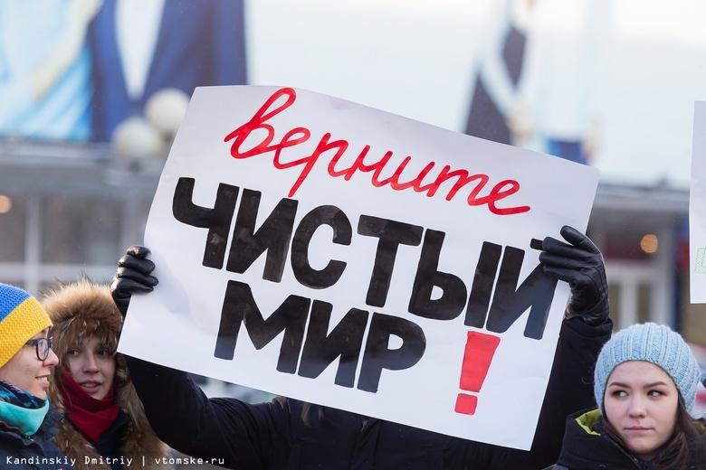 САХ и мат: томичи вышли на пикет в поддержку «Чистого мира»