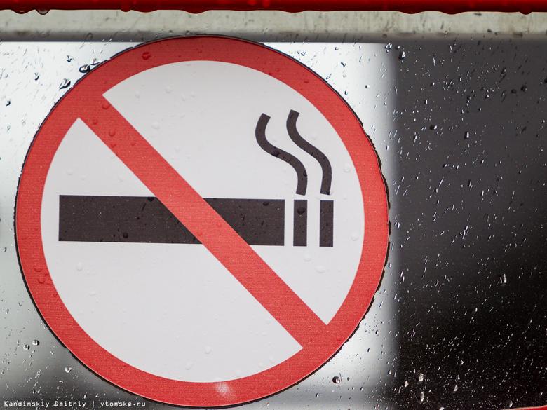 Томичи в 2017г заплатили 1,2 млн руб штрафов за курение в неположенных местах