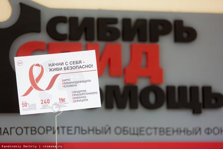 Томская область попала в лидеры по заболеваемости ВИЧ