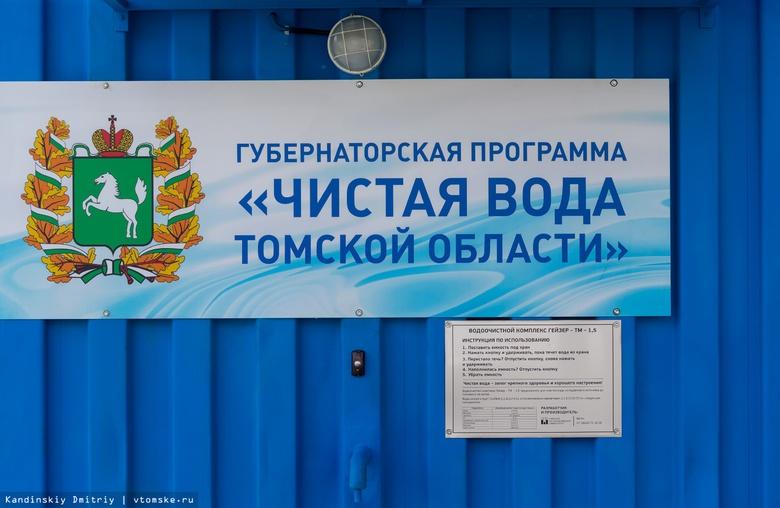 Станции очистки воды в томских селах будут контролировать с единого пульта