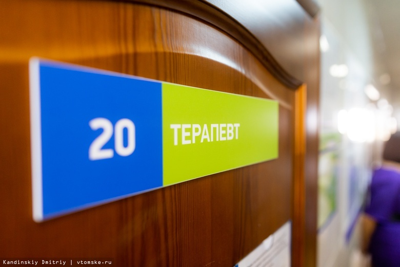 Облздрав сообщил, как будут работать томские больницы в выходные 1-10 мая