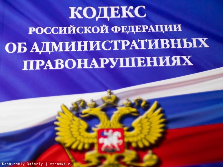Томские суды рассмотрели более 5 тыс протоколов о нарушении «вирусных ограничений»