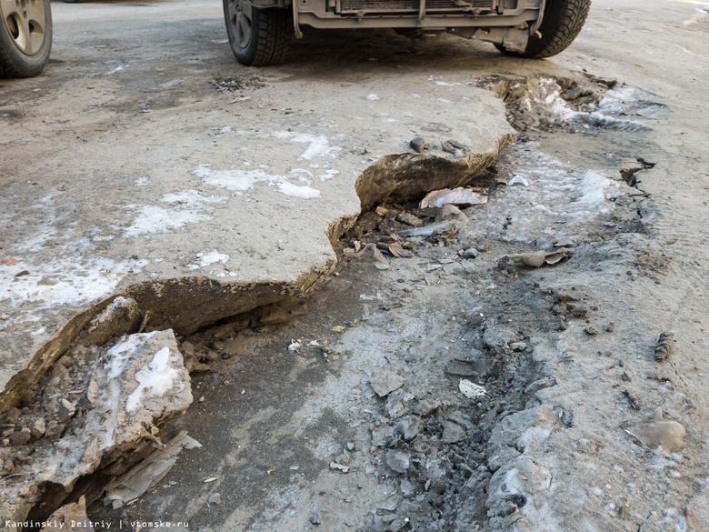 ОНФ: ямы и провалы появились на томских дорогах, отремонтированных в 2017г