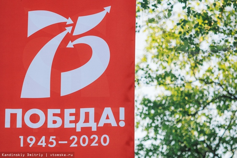 Голосование по Конституции и парад Победы хотят провести в один день