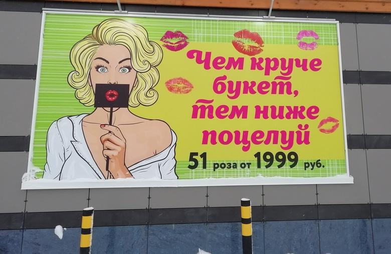 Томское УФАС выдало предписание убрать скандальную рекламу цветочного магазина