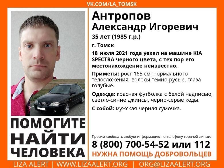 Волонтеры ищут томича, который уехал на машине в неизвестном направлении