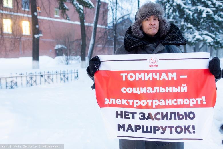 Горожане вышли на пикет с призывом сохранить троллейбусы в Томске