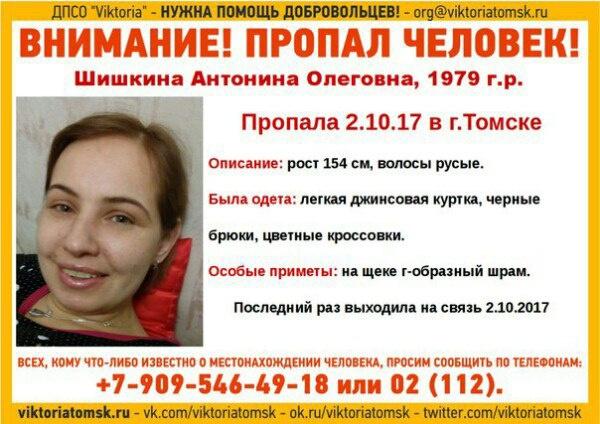 Томичей просят помочь с поиском пропавшей 2 октября женщины