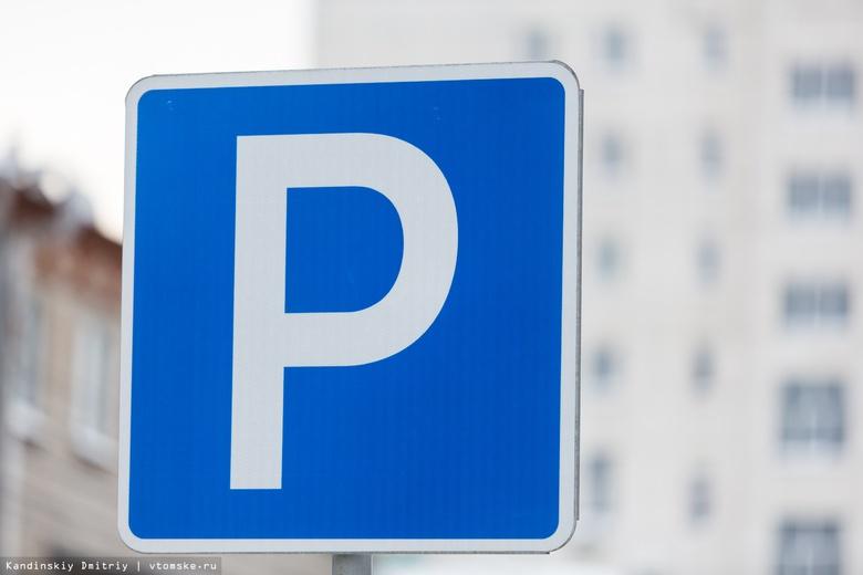 Кляйн предложил создать платные парковки возле мэрии и думы Томска