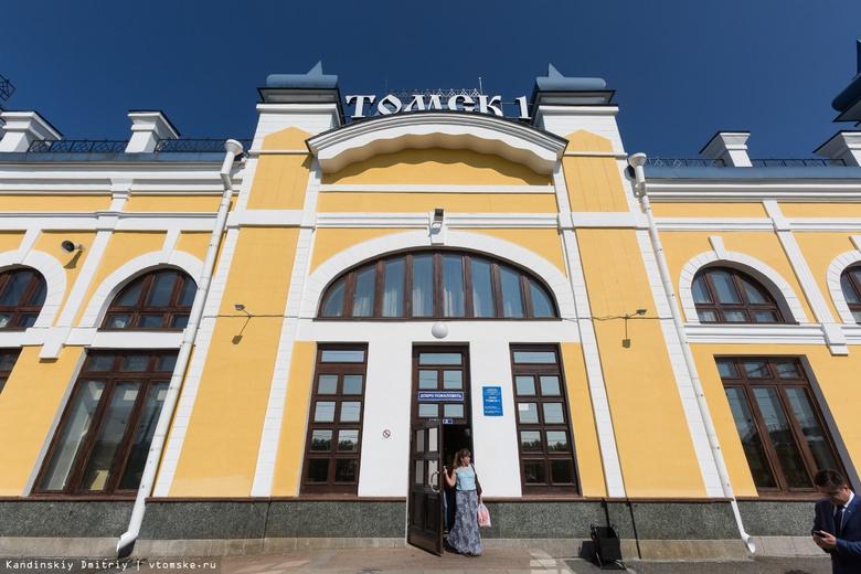РЖД переведет на местное время расписание поездов на томских вокзалах