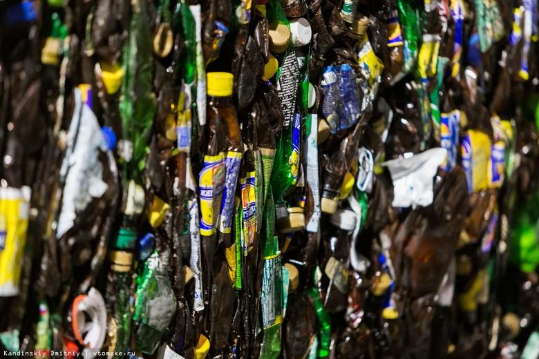 Сбербанк готов вложиться в мусоросортировочный комплекс для Томска