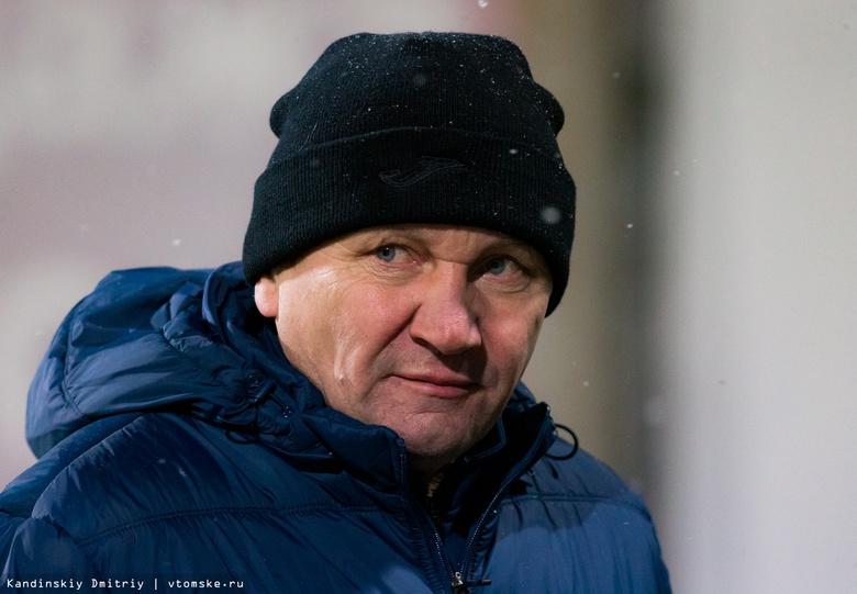 Главный тренер «Томи»: если начали хорошо, значит, и закончить нужно достойно
