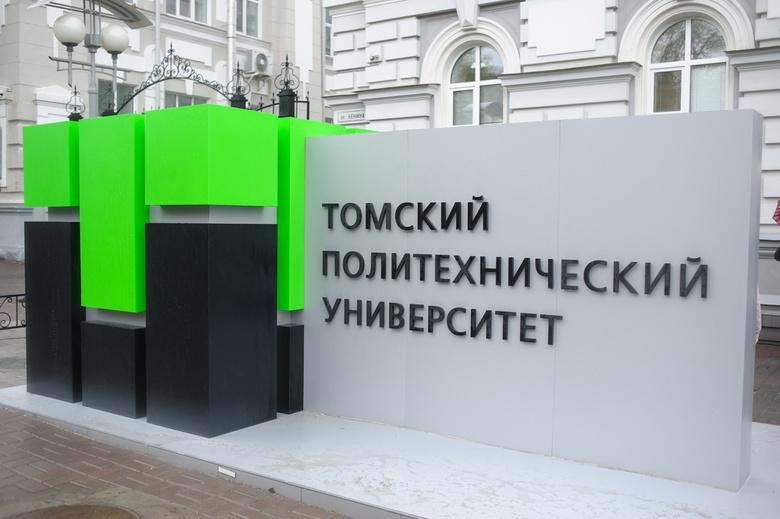 В юбилей ТПУ двухметровый логотип вуза появился перед главным корпусом