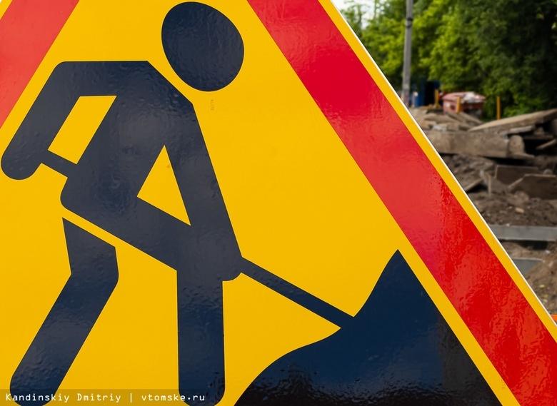 Участок пр.Фрунзе в Томске закроют для движения транспорта на выходные