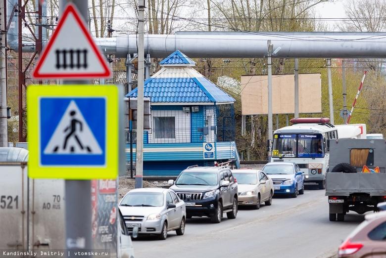 Томичей предупреждают об ограничении движения на Степановском переезде