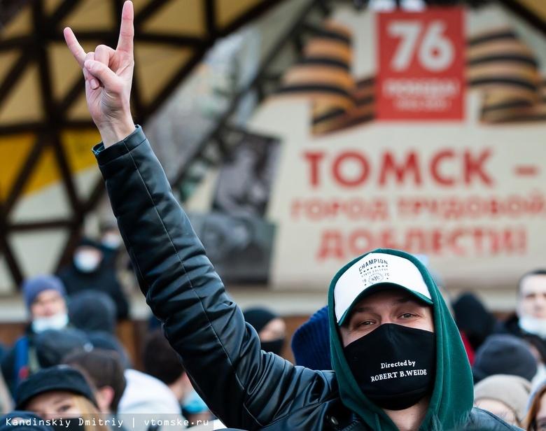 «Я не хочу бояться»: сотни томичей вышли на акцию в поддержку Алексея Навального