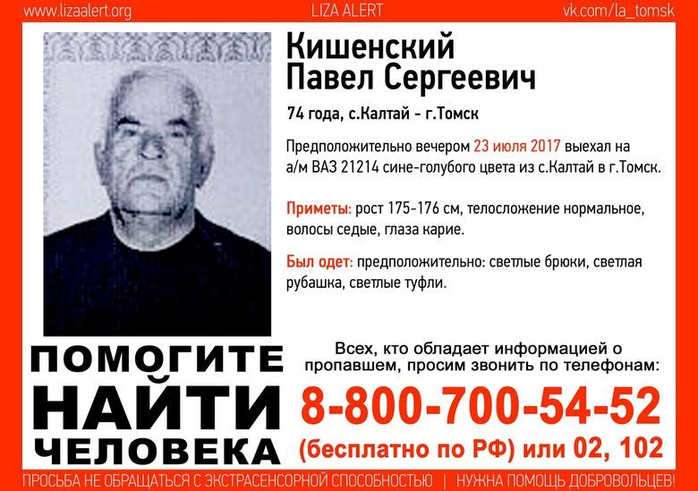В Томской области разыскивают пропавшего при загадочных обстоятельствах 74-летнего мужчину