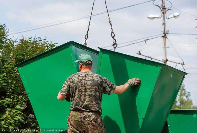 Власти Томского района выделили 10 млн руб на покупку 1,1 тыс баков под мусор