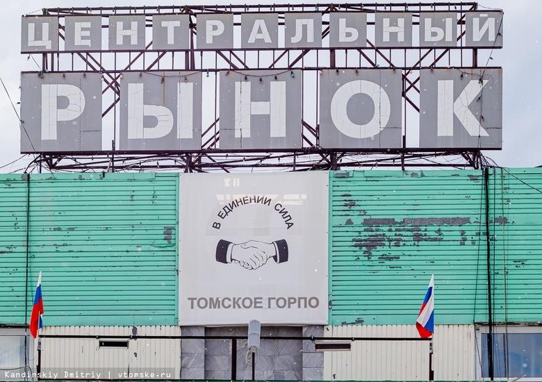 Директора Центрального рынка Томска подозревают в мошенничестве