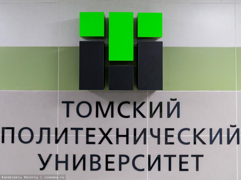 Чубик: кафедры и институты в ТПУ упразднят с 2018г