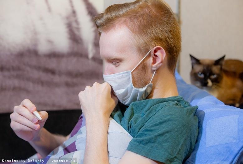 Число заболевших ОРВИ томичей снизилось за неделю почти в 2 раза