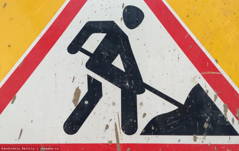 Движение на Беринга в Томске ограничат на 2 дня из-за ремонта сетей