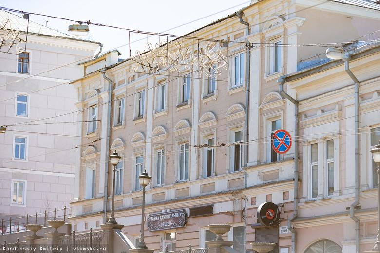 Помещения памятника архитектуры в центре Томска выставили на продажу