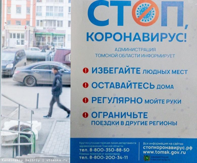 Коэффициент распространения COVID снизился в Томской области до 1,05
