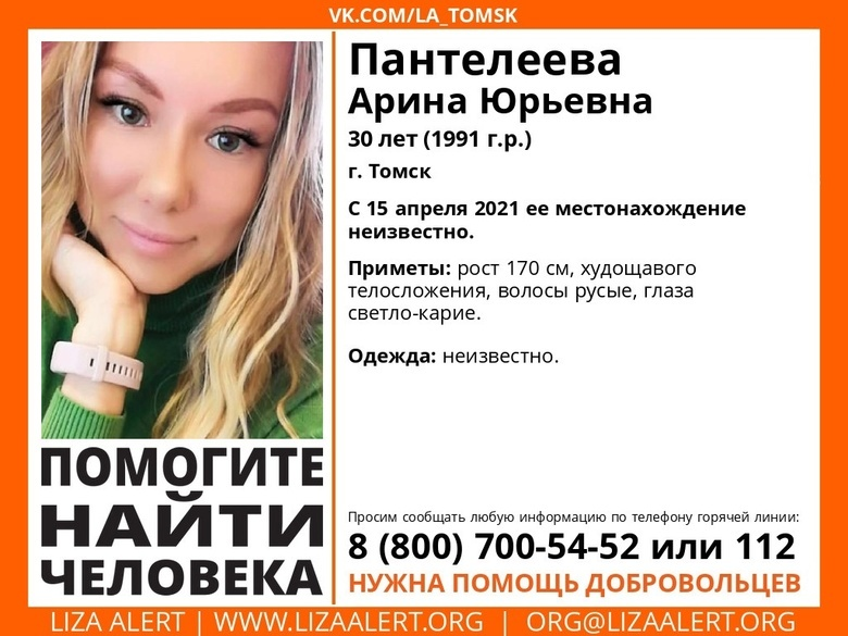 СК проводит проверку из-за пропажи в Томске 30-летней девушки