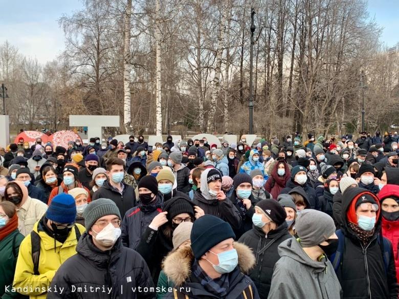 В Томске начался митинг в поддержку Алексея Навального
