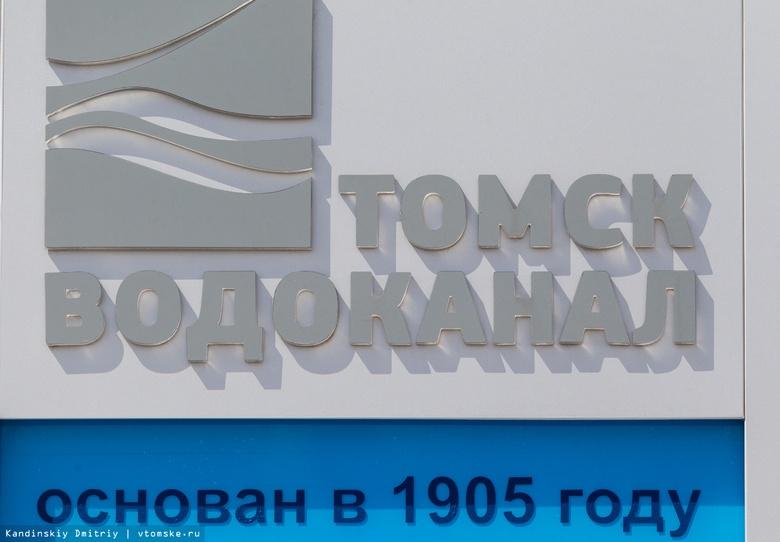 Инвестпрограмму «Томскводоканала» вернули на доработку из-за резкого роста тарифа
