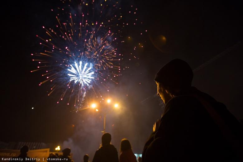Фейерверк из «снежных шлейфов» и «сатурнов» увидят томичи в новогоднюю ночь