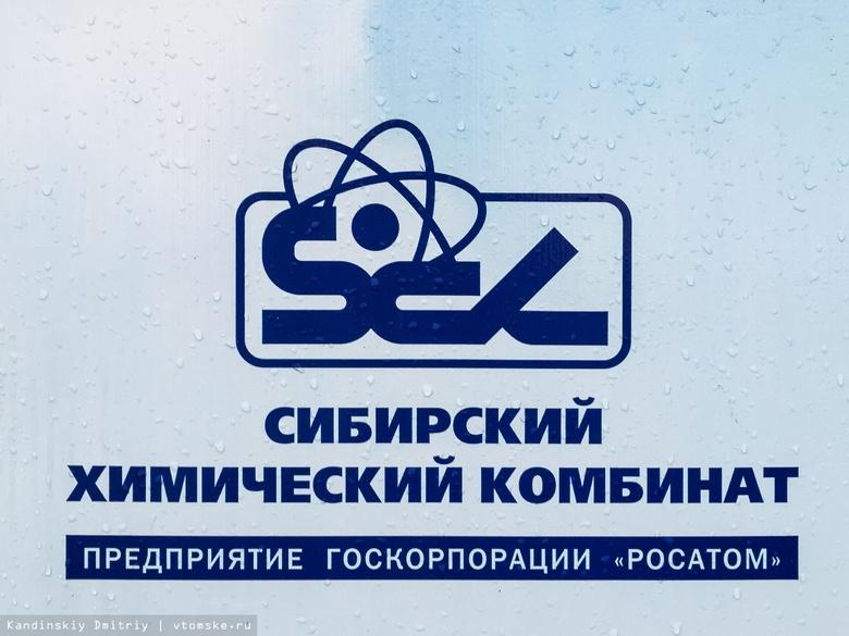 СХК: на завершение работ по модулю фабрикации ОДЭК направят около 3 млрд