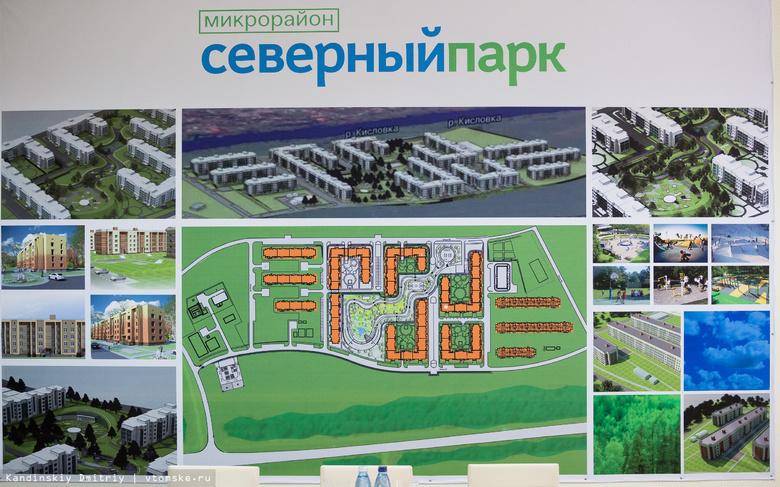 УФАС возбудило дело в отношении думы Томской области за рекламу фирмы депутата