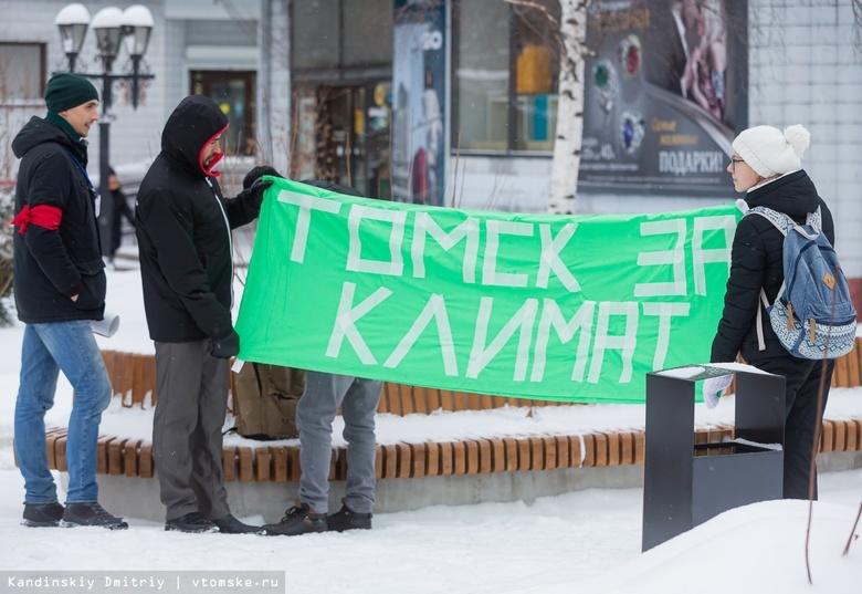 Сторонники Греты Тунберг вышли на экопикет в Томске