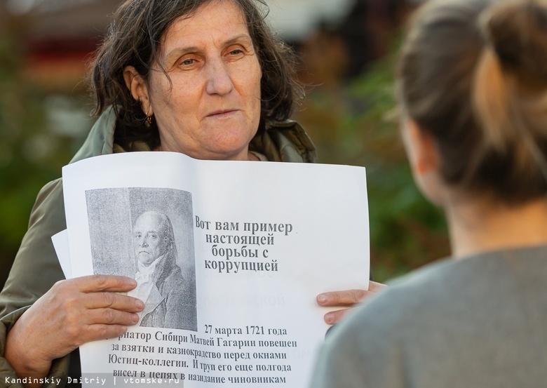 Римма Круць на пикете 19 сентября в Томске
