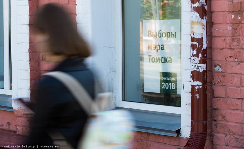 Избирком выпустил плакаты с ошибками в данных о доходах кандидатов в мэры Томска