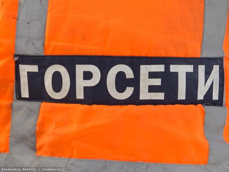 Жители более 30 улиц в Томске и Заварзино останутся без света в понедельник