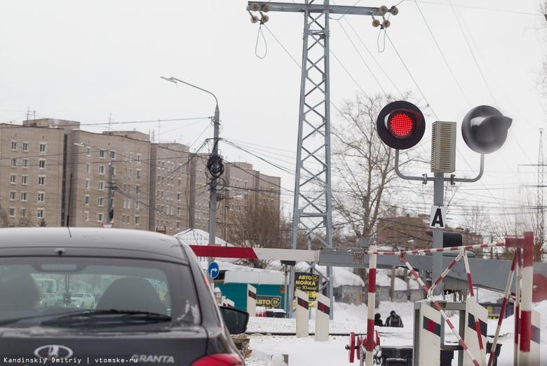 РЖД перестанет закрывать томские переезды в часы пик ради маневровых поездов