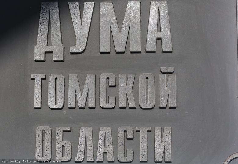 Томский суд по искам избиркома снял с думских выборов двух кандидатов