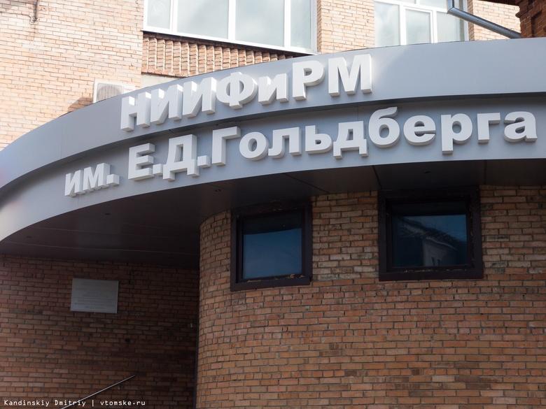 В Томске испытали анальгетик, содержащий компонент взрывчатки