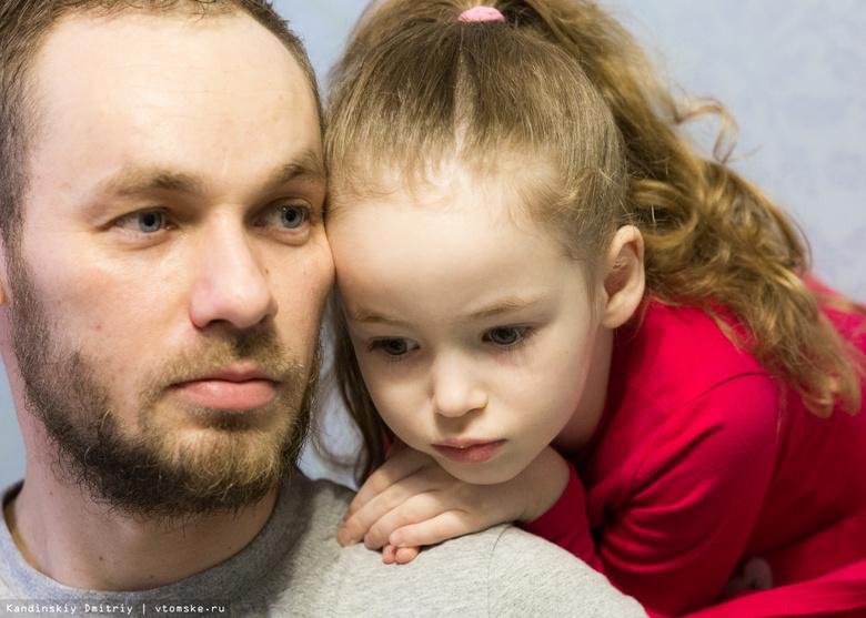 Формула счастья для отца-одиночки