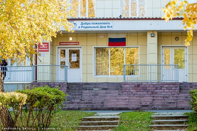Новый ковидный госпиталь откроют на базе томского роддома с 22 октября
